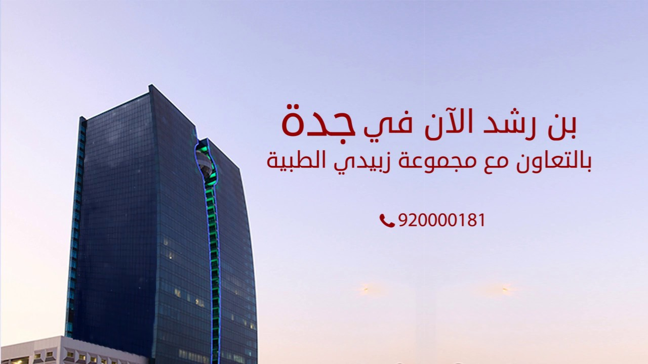 عمادة شؤون الطلاب بطاقة خريج بن رشد للعيون
